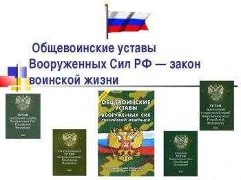 Уставы Вооруженных Сил РФ