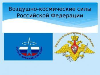 Символы ВКС России