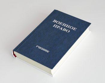 Учебник по военному праву