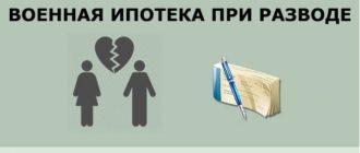 Военная ипотека при разводе