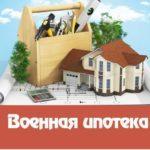 Военная ипотека в 2020 г.