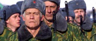 Военнообязанные РФ