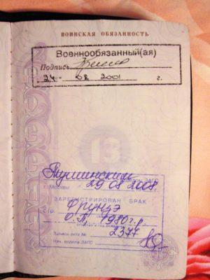 Отметка в паспорте военнообязанного