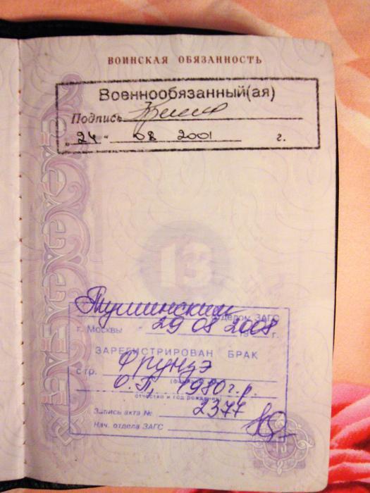 Правила при замене паспорта в 45 лет