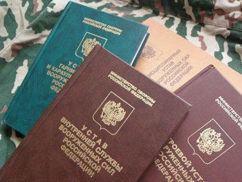Устав вооруженных сил РФ