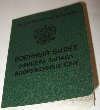 Военный билет офицера