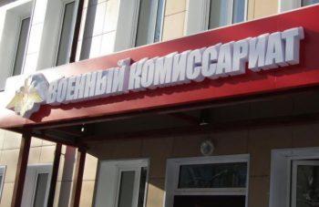 Здание военного комиссариата