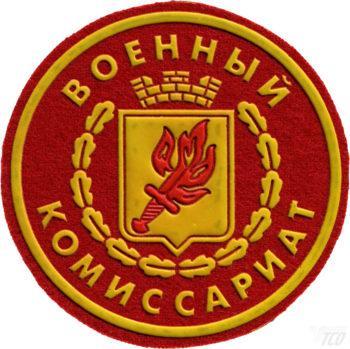 Эмблема военного комиссариата