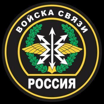 Что такое войска связи РФ