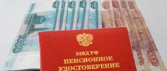 Пенсия для сотрудников МВД