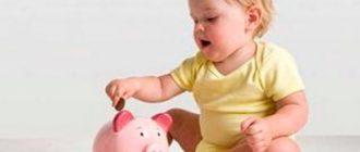 Начисление выплат при рождении