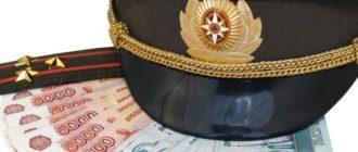 Выплаты и пособия военным