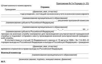 Справка по форме 32 при оформлении загранпаспорта без военного билета