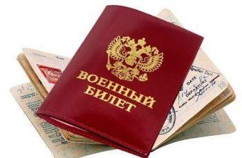Получение загранпаспорта без военного билета
