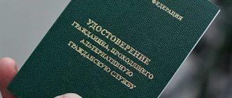 Удостоверение гражданина альтернативной службы