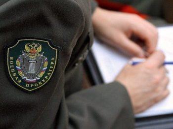Сотрудник военной прокуратуры