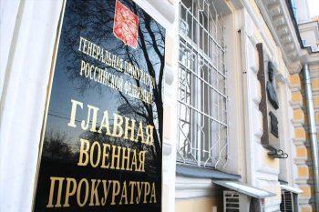 Здание военной прокуратуры