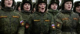 Женщины-военнослужащие в армии РФ
