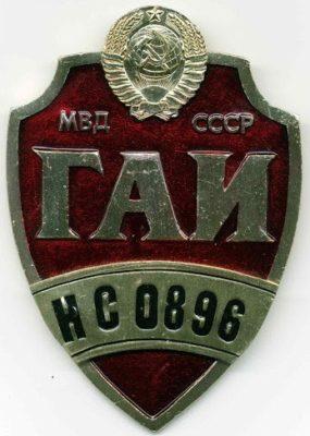 Образец нагрудного знака сотрудника ГАИ МВД СССР